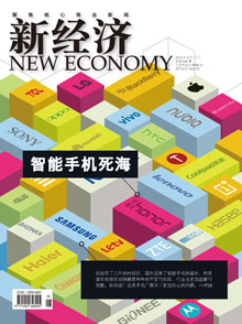 《新经济》